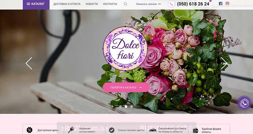 Сайт для студии флористики