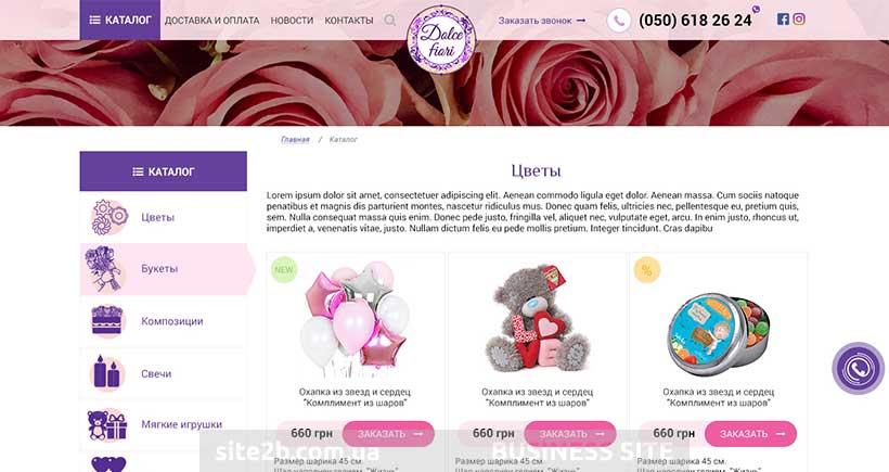 Сайт с каталогом товаров