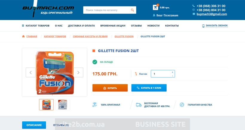 дизайн карточки товара интернет-магазина бритв
