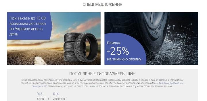 интернет-магазин автомобильных шин