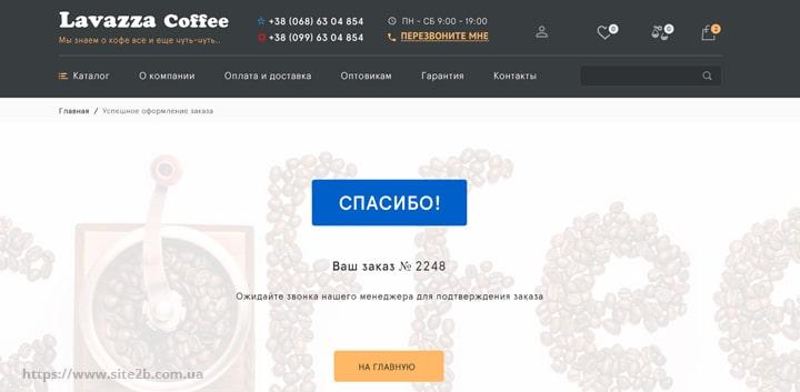 страница подтверждения заказа кофе