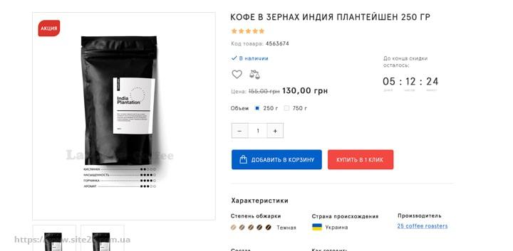 карточка товара интернет магазина кофе