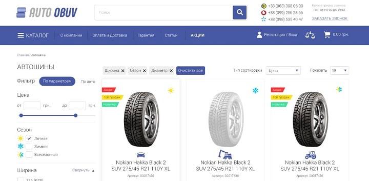 категория товаров в интернет магазине шин