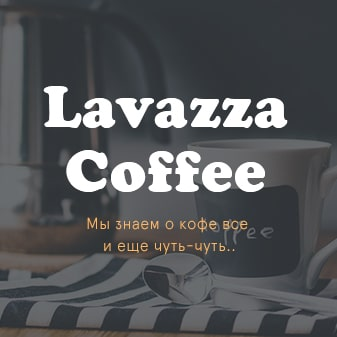 магазин по продаже кофе