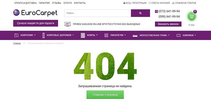 404 ошибка дизайн
