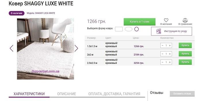 Интернет магазин по продаже ковров карточка