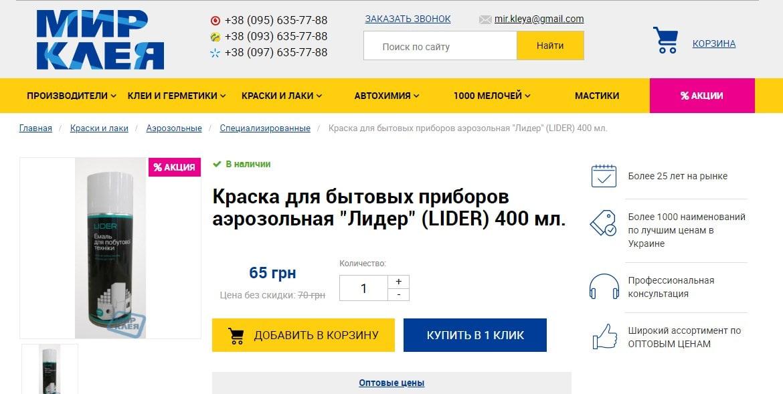 seo оптимизация интернет магазина на opencart