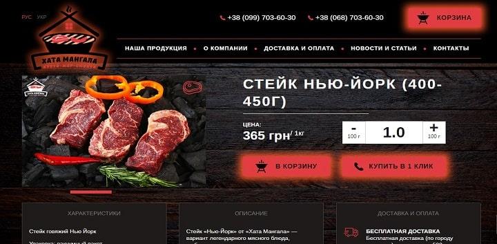 интернет магазин на wordpress