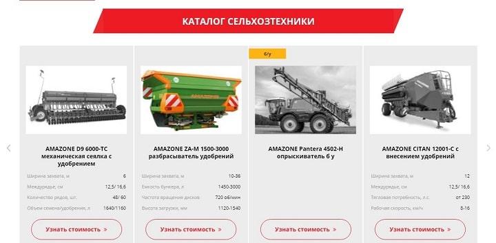дизайн сайта агрокомпании