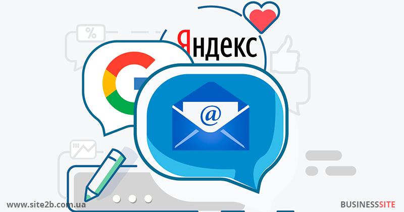 Сервисы Gmail и Яндекс