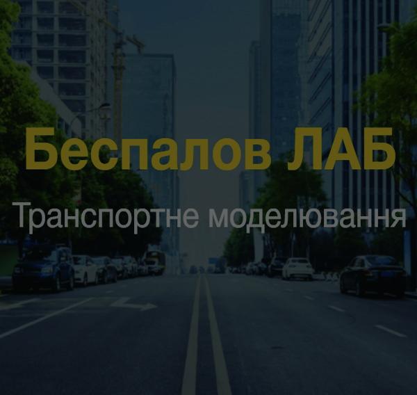 besplab  Корпоративный сайт для компании «Беспалов ЛАБ»