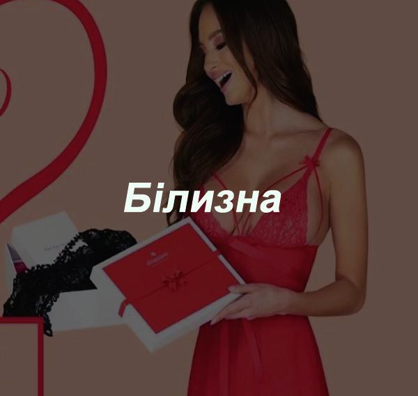 bil  Создание интернет-магазина белья для компании «Білизна»