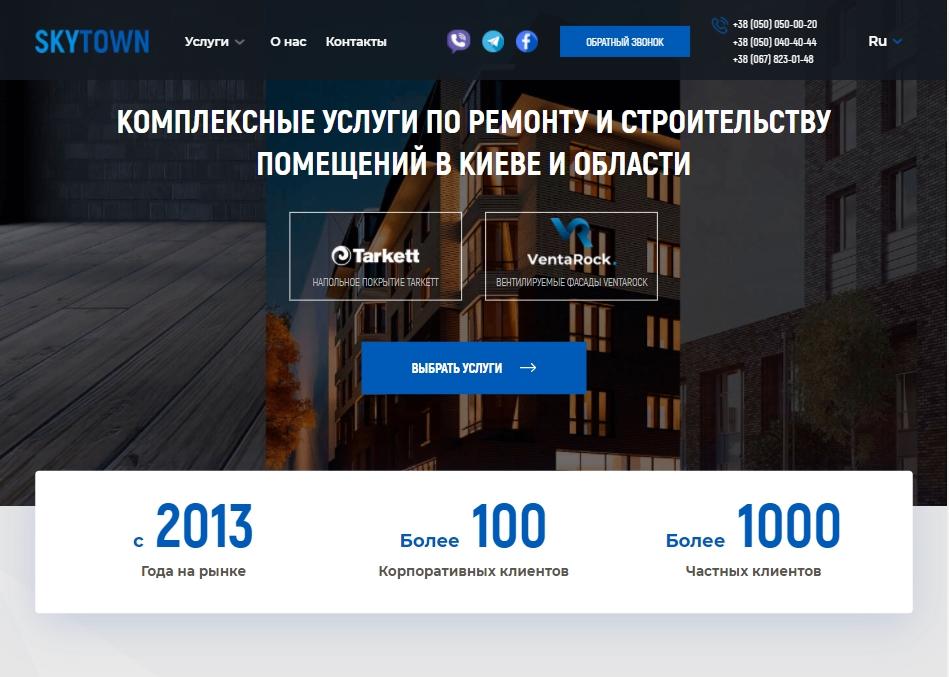 корпоративный сайт для строительной компании пример