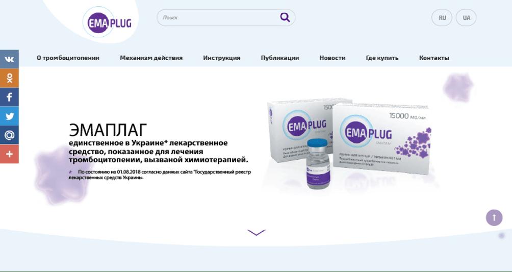 препаратный сайт эмаплаг
