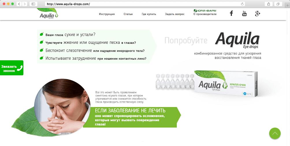 сайт для лекарства Аквила