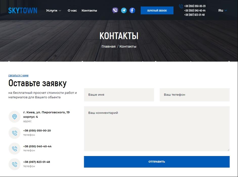 создание корпоративного сайта для компании скайтаун