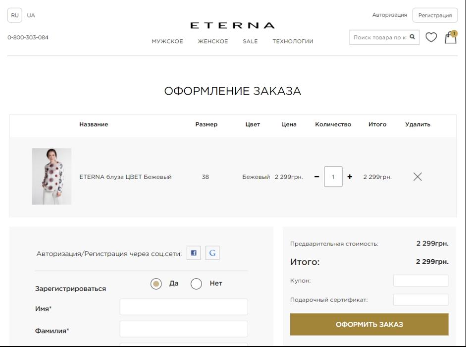создание интернет-магазина Этерна