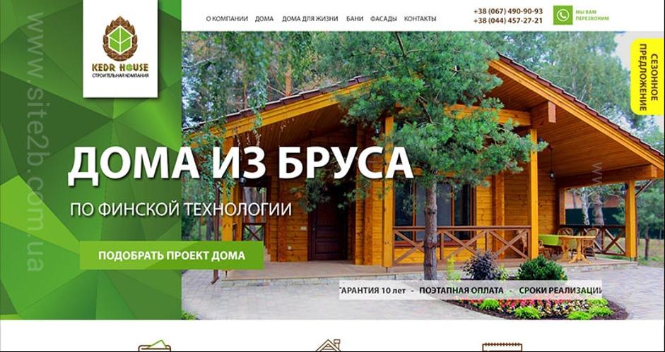 пример сайта для строительной компании